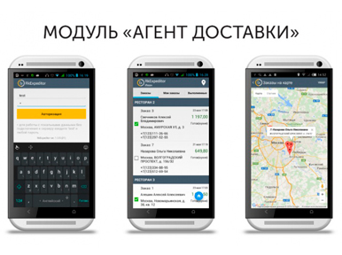 Delivery Модуль Агент доставки