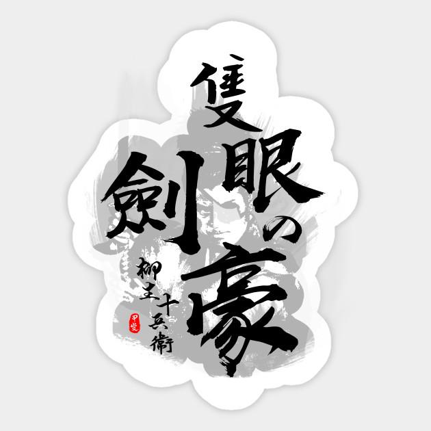 Yagyu Jubei One Eye Swordmaster Calligraphy Art by takeda_art