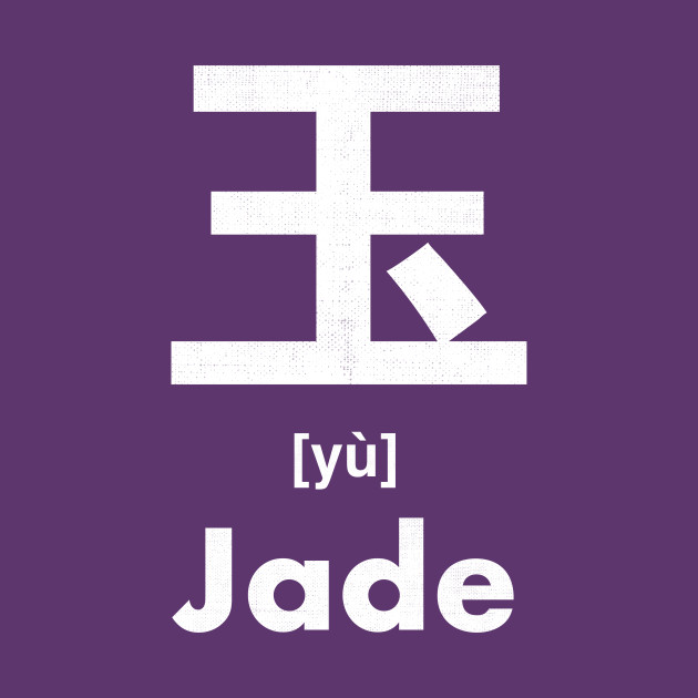 Jade Chinese Character Radical 96 Jade Phone Case Teepublic