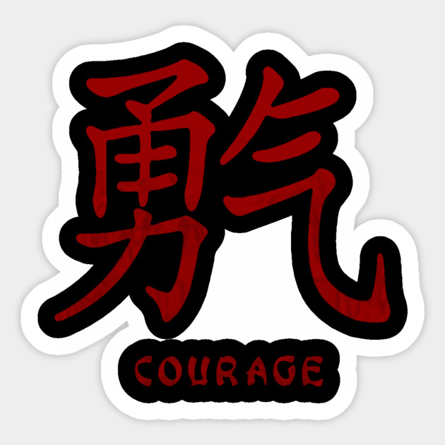 Red Chinese Calligraphy Courage Calligraphy Red Chinese Asian