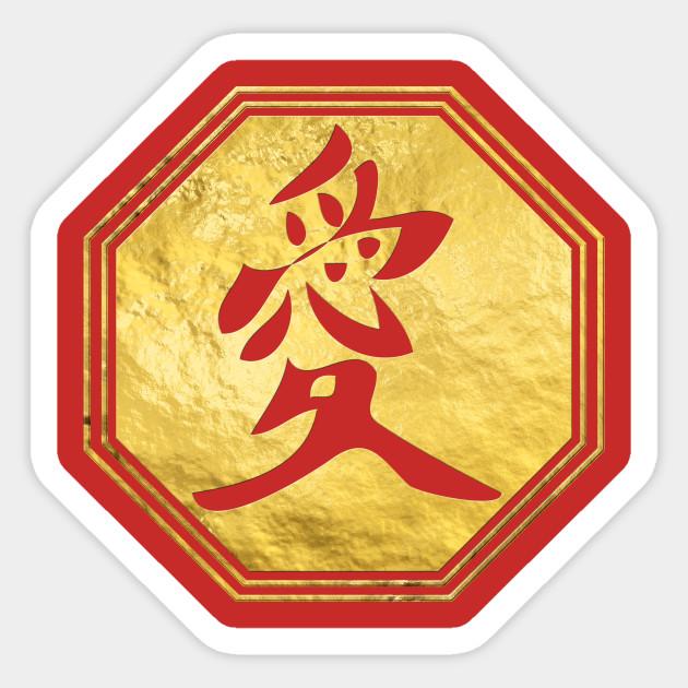 Love Feng Shui Symbol In Bagua Shape Feng Shui Sticker Teepublic