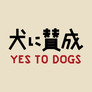 Yes to Dogs (Isle of Dogs) t-shirts