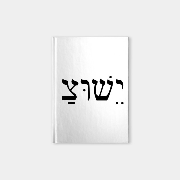 LIMITED EDITION  Exclusive Jesus (Hebrew)