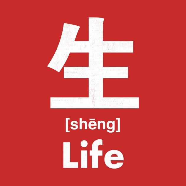 Life Chinese Character Radical 100 Life Onesie Teepublic