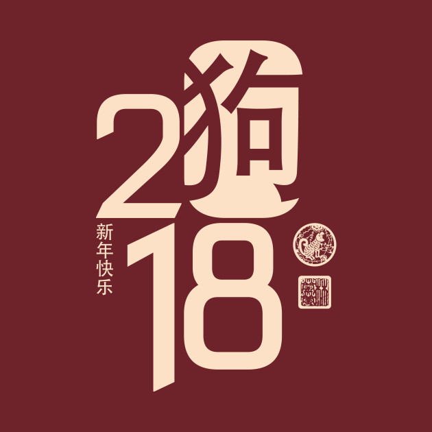 Chinese New Year 2018 Year Of The Dog Simple Modern Chinese New