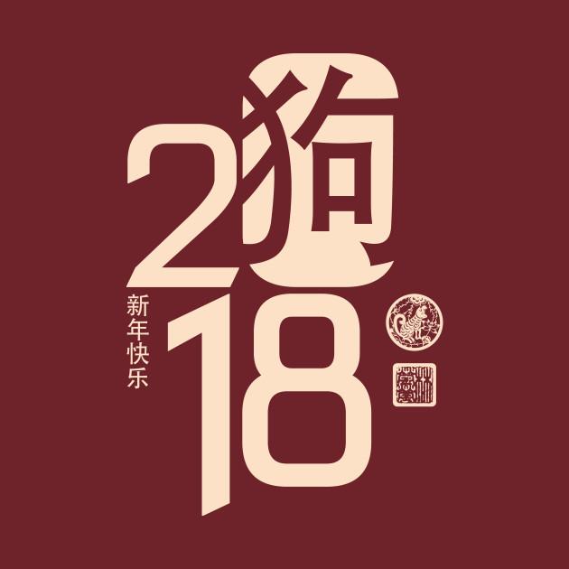 2152910 0 - 2018 Chinese New Year