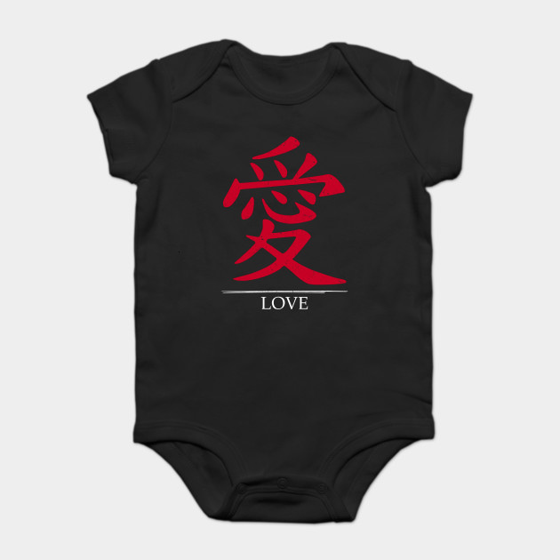 Japanese Character For Love In Stylized Japanese Red Hanzi Or