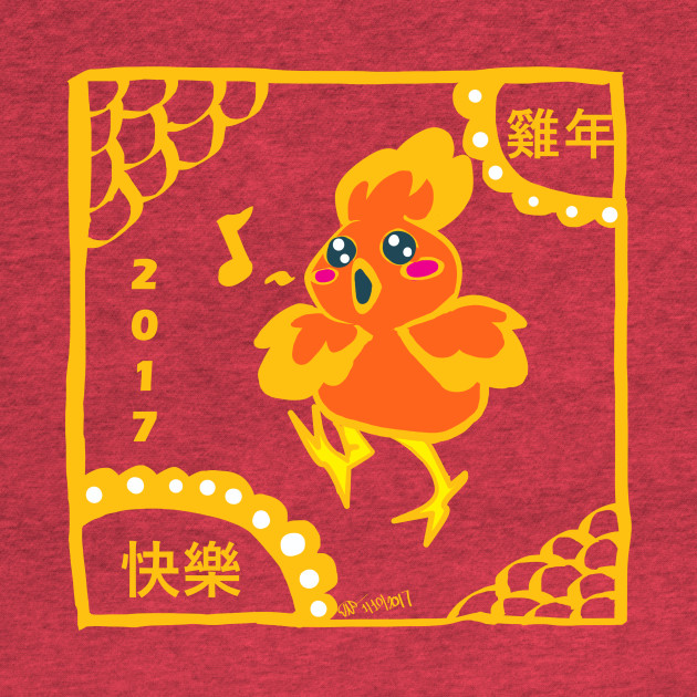 Happy Year of the Rooster?!?