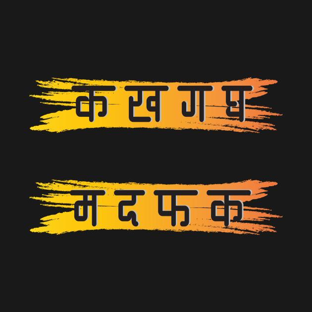 Ka Kha Ga Gha Ma Da Fa Ka Hindi Slogan