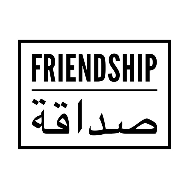 Friendship sadaqa arabic translation gift for arab by litclothes