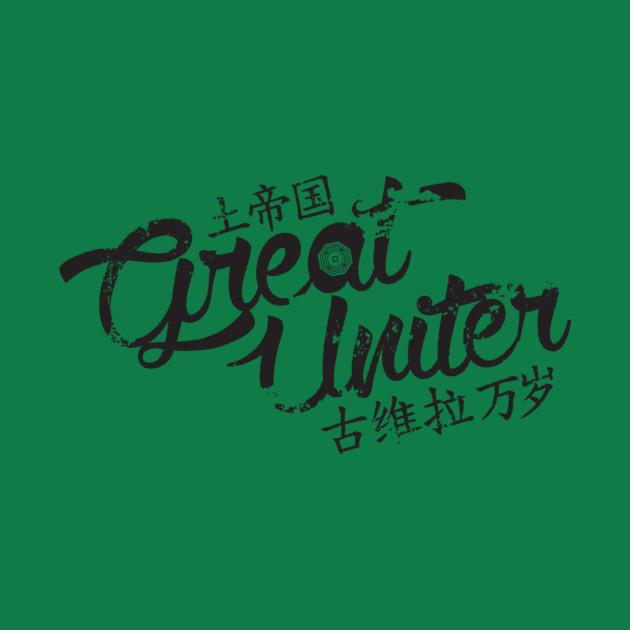 Great Uniter Graffiti
