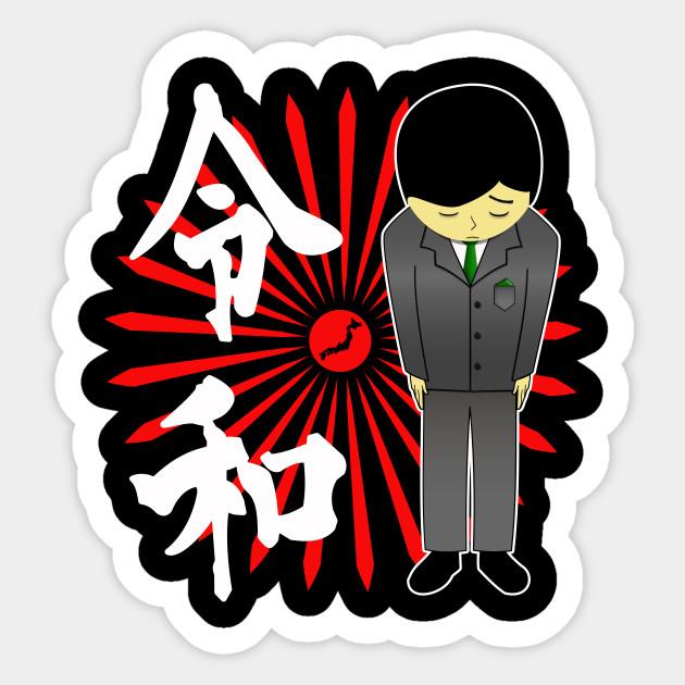 uważaj na informacje o wersji na niepokonany x Japan Man 令和 Reiwa ra new emperor Tenno giftidea