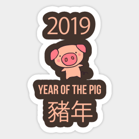 Chinese New Year 2019 Stickers Teepublic