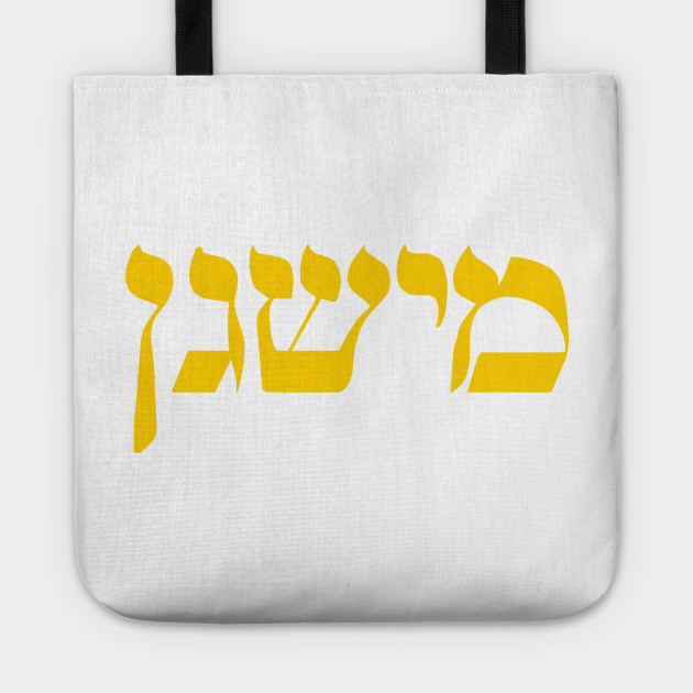 HEBREW STATE SHIRT - MICHIGAN Yellow