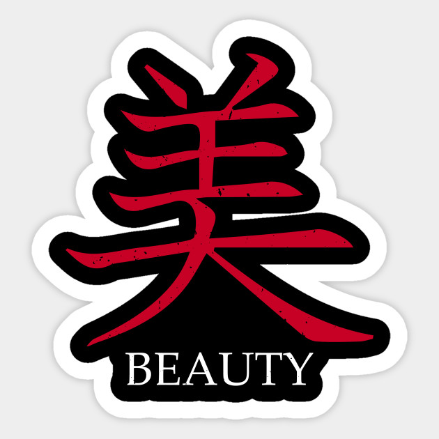Japanese Character For Beauty In Stylized Japanese Red Hanzi Or