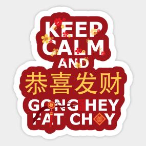 gong xi fa cai stickers teepublic