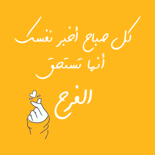 Arabic Quotes About Life T-Shirts | TeePublic