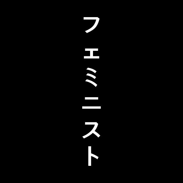Feminist in Japanese (フェミニスト) white