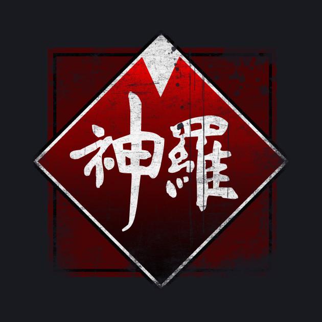 Shinra grunge logo
