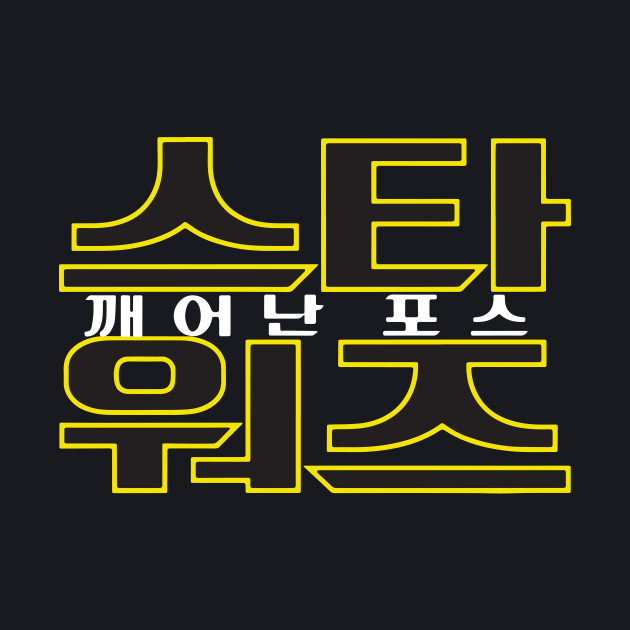 Awakening of the Force (Korean)
