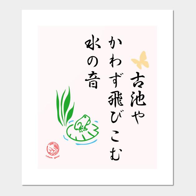Japanese Frog Haiku by jrotem
