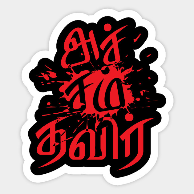 Bharathiya Tamil Language Accham Thavir Quote T-shirt
