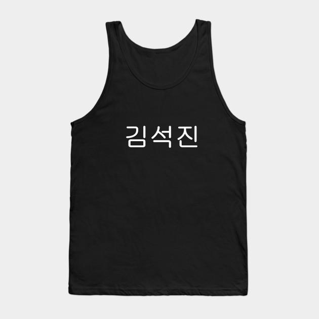 cfc9ba01a8a1 Jin (Kim Seokjin) - K-POP GROUP BTS (Hangul) - Bts - Tank Top ...