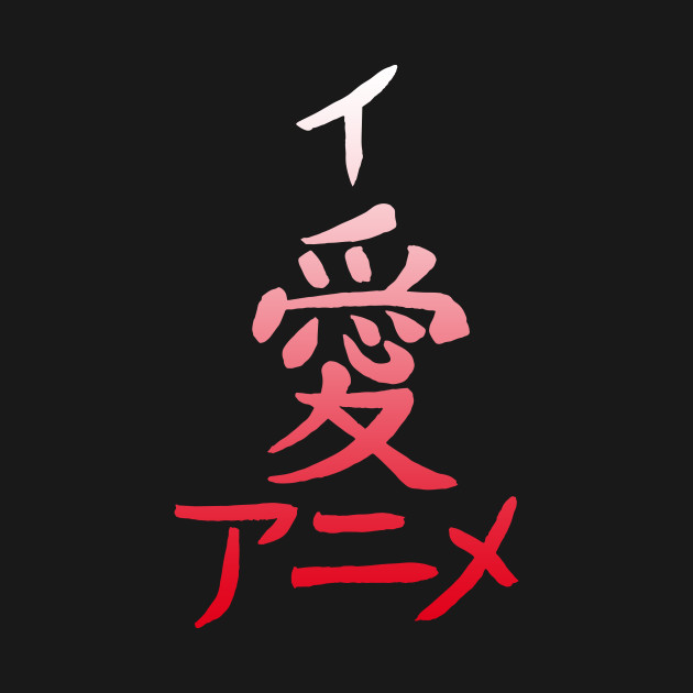 I Love Anime Japanese Katakana And Kanji Symbol Anime T Shirt