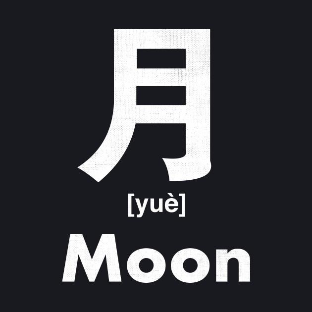 Moon Chinese Character Radical 74 Moon Baseball T Shirt