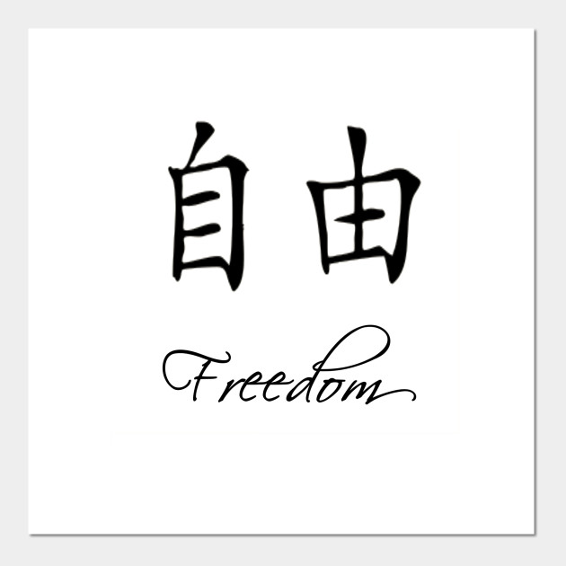 Freedom Chinese Characters Chinese Character Arte De Pared