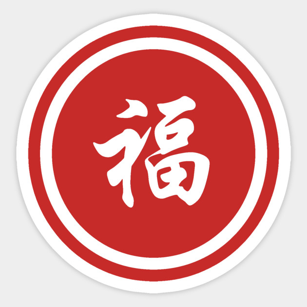 Chinese Character Luck In A Circle Xing Kai White Luck