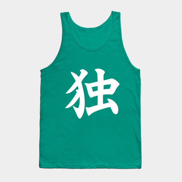 独 - Japanese Kanji for Alone, Solitude (white)