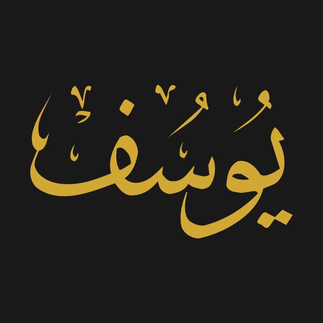 Joseph (Arabic Calligraphy)