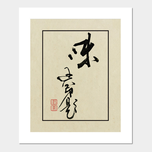 1838 Japanese Tea Ceremony Calligraphy Wall Art Art Affiche Et Impression D Art Teepublic Fr