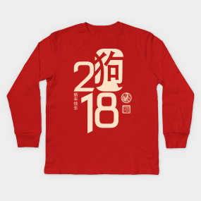 main tag chinese new year 2018 kids long sleeve t shirt - How Long Is The Chinese New Year
