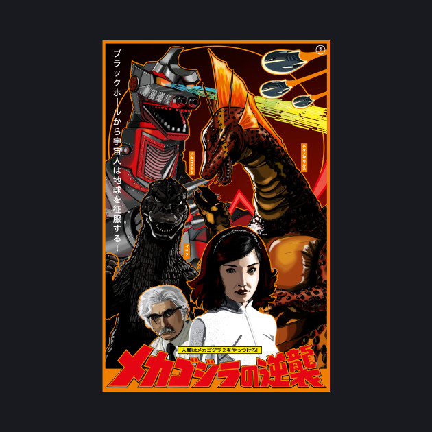 Terror of Mechagodzilla T shirt
