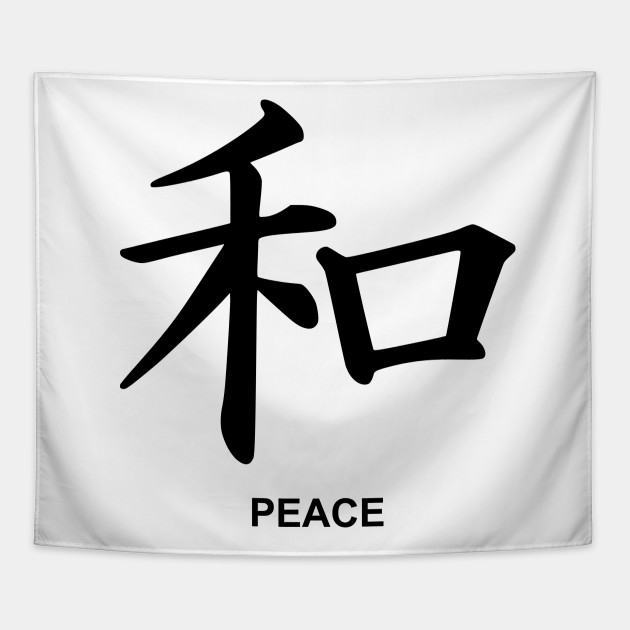 Japanese (Kanji) Peace Symbol Writing
