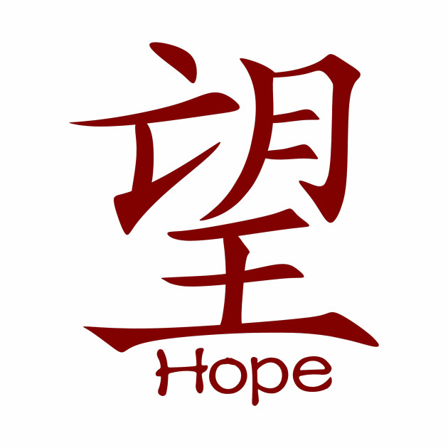 Hope In Chinese Chinese Characters Baseball T Shirt Teepublic