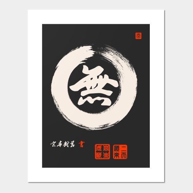 Nothingness Kanji Mu Japanese Posters And Art Prints Teepublic