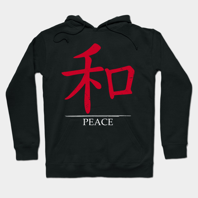 Japanese Character For Peace In Stylized Japanese Red Hanzi Or