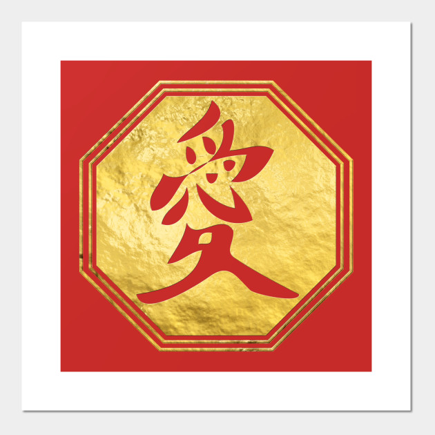 Love Feng Shui Symbol In Bagua Shape Feng Shui Posters And Art