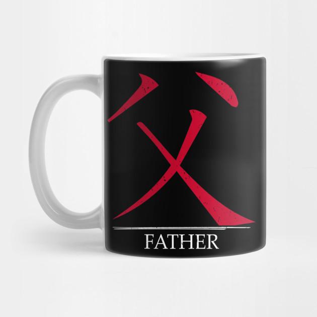 Japanese Symbol For Father Kanji Japanese Symbol Mug Teepublic