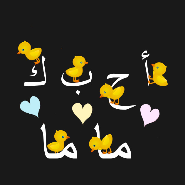 CuteI love you Mama in Arabic / Mother 's Day