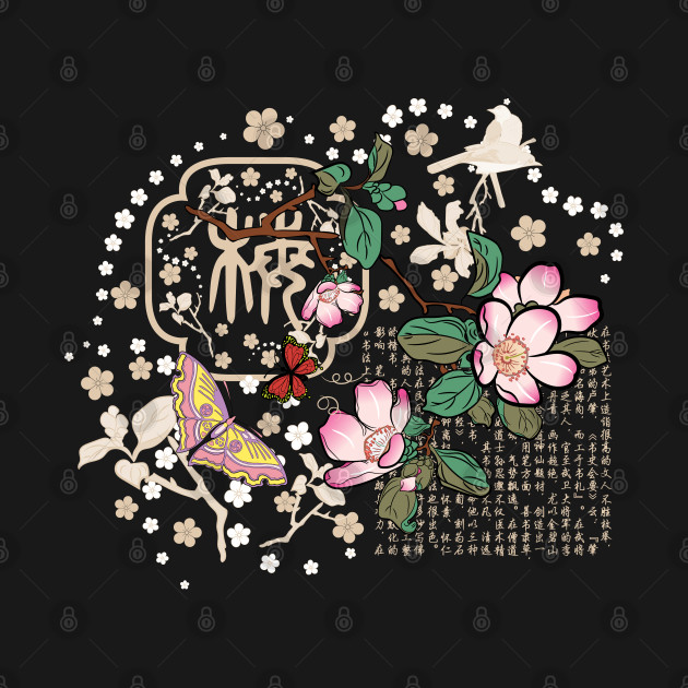 Cherry blossoms with Chinese calligraphy