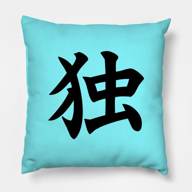独 - Japanese Kanji for Alone, Solitude