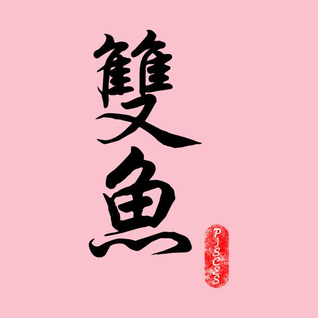 Pisces - Horoscope 双鱼座