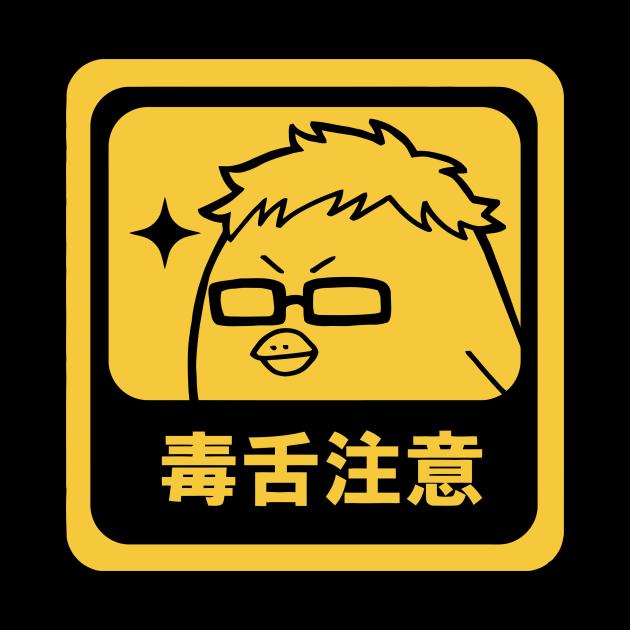 karasuno tsukishima kei