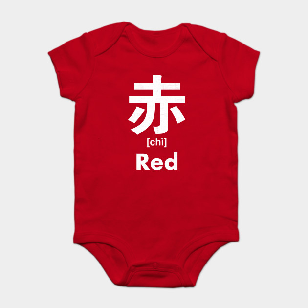 Red Chinese Character (Radical 155)