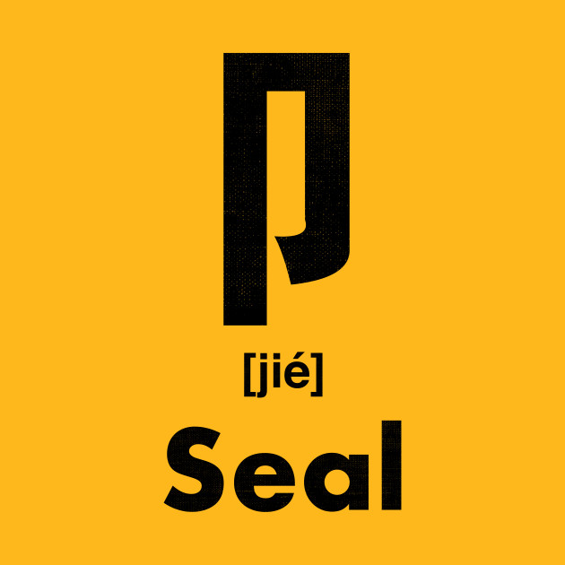 Seal Chinese Character (Radical 26)