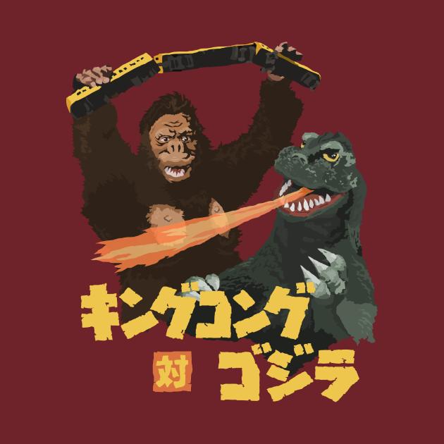 Skreeonk.com's Exclusive King Kong vs Godzilla Tee!